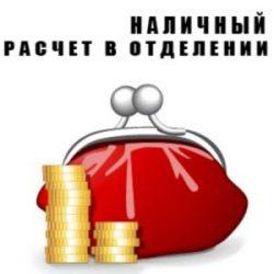 оплата-наличными—в-отделении